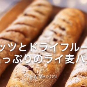 【動画レッスン♡ドライフルーツとナッツのライ麦パン】