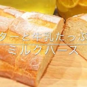 【動画レッスン♡ミルクハース】