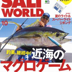 SALT WORLD Vol.138発売!!