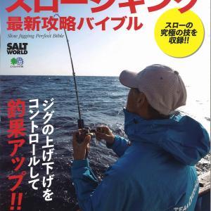 SALT WORLD ムック本発売!!