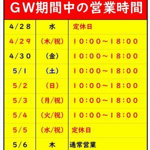 GW期間の営業時間について