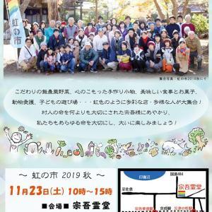 23日は、虹の市2019秋!