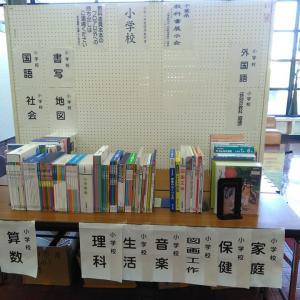 なかなか面白い!教科書展示会。