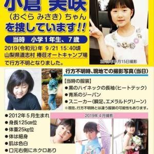 小倉美咲ちゃんが早く見つかりますように。