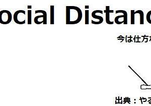 社会的距離を保ちながら