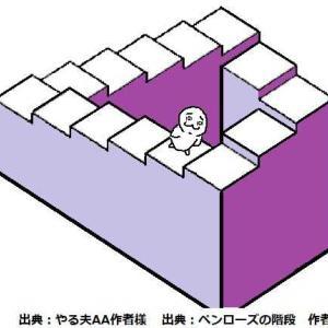 まるで無限階段のよう