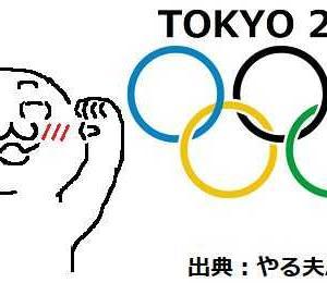 東京五輪開幕!