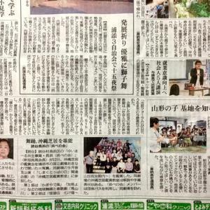 琉球新報にて「キャリア教育 出前フォーラム!」の事が掲載!