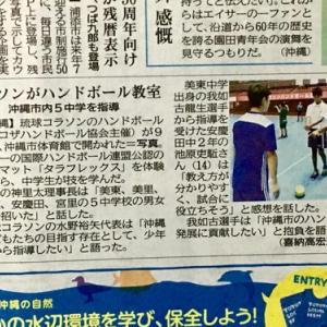 琉球新報にて「琉球コラソン ハンドボール教室!」の事が掲載!