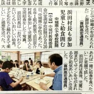 琉球新報にて「中城南小学校 交流給食会!」の事が掲載!