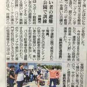 琉球新報にて「災害時における障がい者・高齢者の避難訓練!」の事が掲載!