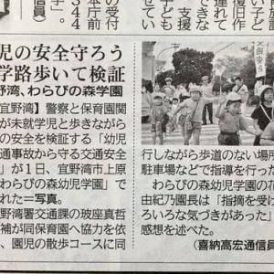 琉球新報にて「幼児を交通事故から守る交通安全点検!」の事が掲載!