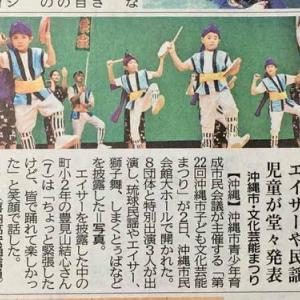 琉球新報にて「第22回沖縄市子ども芸能まつり!」の事が掲載!