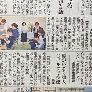 琉球新報にて「第14回泡瀬文化祭!」の事が掲載!
