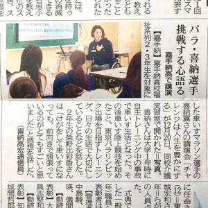 琉球新報にて「喜納翼 選手 嘉手納高校講演会!」の記事が掲載!
