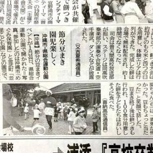 琉球新報にて「県総 節分の豆まきイベント!」の記事が掲載!