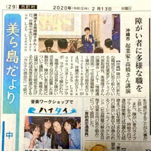 琉球新報にて「ICTで障がい者雇用講演会!」の記事が掲載!