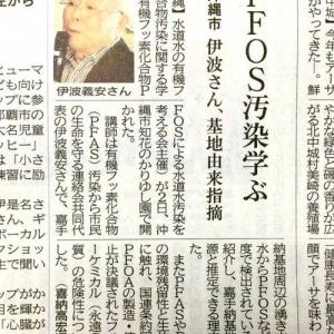 琉球新報にて「水道水の有機フッ素化合物汚染に関する学習会!」の記事が掲載!