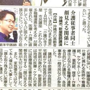 琉球新報にて「これからの他職種連携を考える講演会!」の記事が掲載!