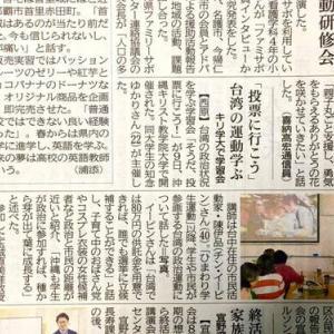 琉球新報にて「キリ学で台湾の政治状況を学ぶ学習会!」の記事が掲載!