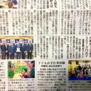 琉球新報にて「沖縄商工会議所から首里城復興支援金の贈呈!」の記事が掲載!