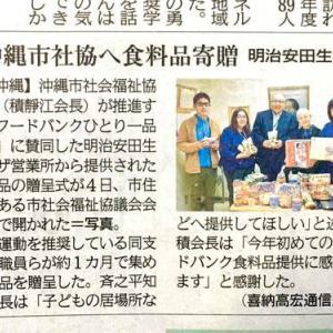 琉球新報にて「明治安田生命フードバンク贈呈!」の記事が掲載!