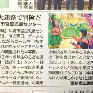琉球新報にて「宮里児童センター 巨大迷路ウェザーアドベンチャー!」の記事が掲載!