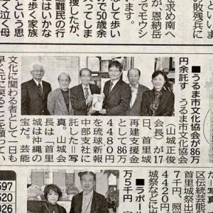 琉球新報にて「ひやみかせ!うるま市文化協会が首里城復興支援金を贈呈!」の記事が掲載!