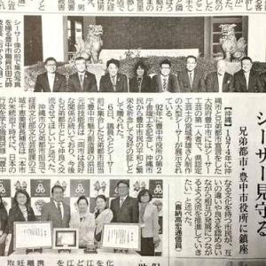 琉球新報にて「豊中市役所前に沖縄のシーサーが兄弟都市を見守る!」の記事が掲載!