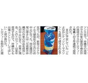 琉球新報にて「豊中シティリレーマラソンに屋我さん作の琉球ガラストロフィーを採用!」の記事が掲載!