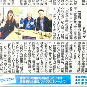 琉球新報にて「豊中市FM千里とFMコザがコラボ放送!」の記事が掲載!