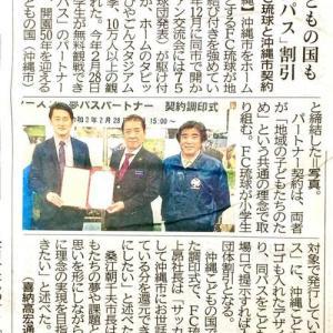 琉球新報にて「FC琉球 &沖縄こどもの国 夢パス提携!」の記事が掲載!