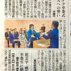 琉球新報にて「沖縄職業能力開発大学校ポリテクカレッジ 第27回卒業式!」の記事が掲載!