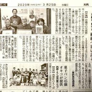 琉球新報にて「沖縄市×豊中市サッカー交流23年間の絆!」の記事が掲載!