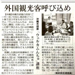 琉球新報にて「ごーやー荘 ウエルカムんちゅ おもてなし講座!」の記事が掲載!