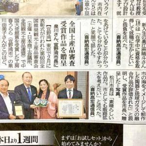 琉球新報にて「全国土産品審査受賞報告 市長表敬訪問!」の記事が掲載!