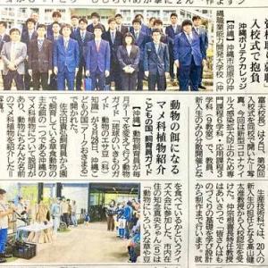 琉球新報にて「沖縄ポリテクカレッジ第29回入校式!」の記事が掲載!