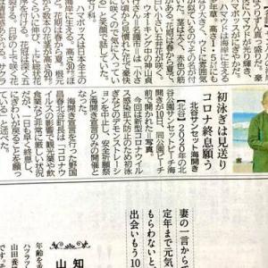 琉球新報にて「北谷サンセットビーチ海開き!」の記事が掲載!