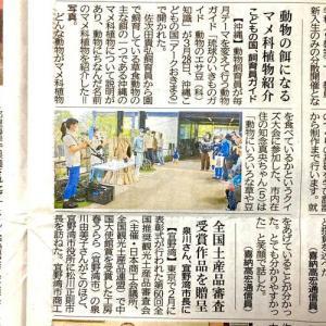 琉球新報にて「琉球いきものガイド3月!」の記事が掲載!
