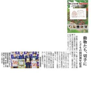 琉球新報にて「沖縄こどもの国 開園50周年記念オリジナルフレーム切手 贈呈式!」の記事が掲載!