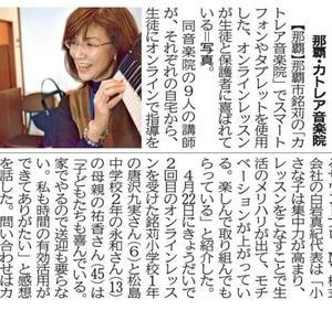 琉球新報にて「カトレア音楽院オンラインレッスン!」の記事が掲載!