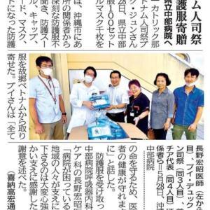 琉球新報にて「ベトナム人司祭より中部病院へ医療用防護服セットを寄贈!」の記事が掲載!