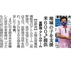 琉球新報にて「アトムホームより宜野湾市へ米600キロ寄贈!」の記事が掲載!