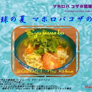 シャムそば リリースイベント ~琉球の夏 マホロバコザの夏~