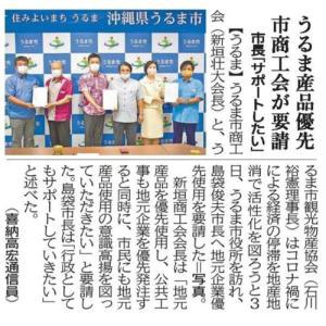 琉球新報にて「うるま市商工会&観光物産協会より市へ要請文!」の記事が掲載!