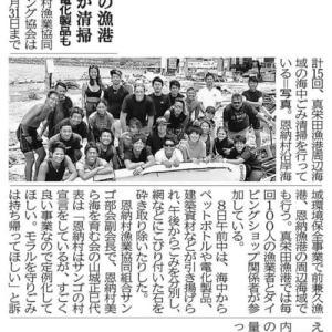 琉球新報にて「恩納村漁業共同組合と恩納村ダイビング協会が海中ゴミ清掃!」の記事が掲載!