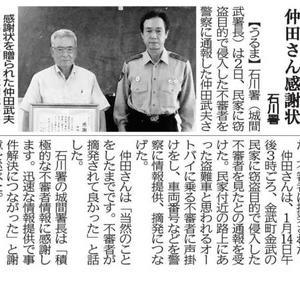 琉球新報にて「不審者通報者へ感謝状贈呈!」の記事が掲載!