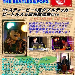 今夜はMr.スティービー9月ダブルデッカー ビートルズ&昭和歌謡曲Live!