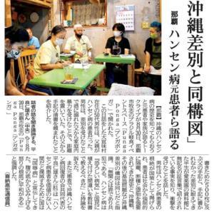 琉球新報にて「ハンセン病の歴史を学ぶトークライブ!」の記事が掲載!