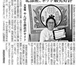 琉球新報にて「やんばるオンライン共同売店!」の記事が掲載!